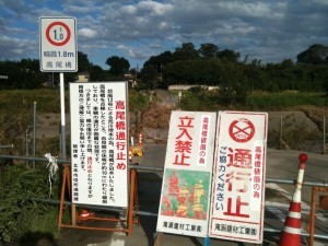高尾橋(台風12号で破損、通行止め)