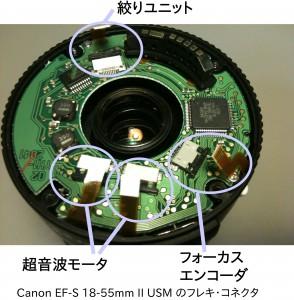 EF-S18-55mm II USM の基板面、フレキシブル基板コネクタ配置
