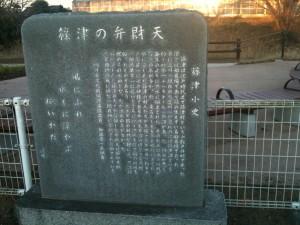 篠津小史、桶川市 (2012/12/20)
