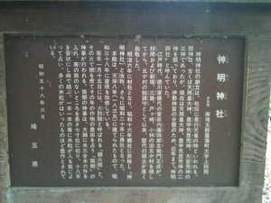 神明神社(久喜市菖蒲町) 由緒書