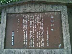 天王山塚古墳 由緒書(久喜市菖蒲町上栢間)