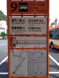 下田駅のバス停